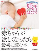 たまごクラブ「赤ちゃんが欲しくなったら最初に読む本」