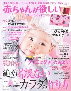 赤ちゃんが欲しい クリニックガイド2018